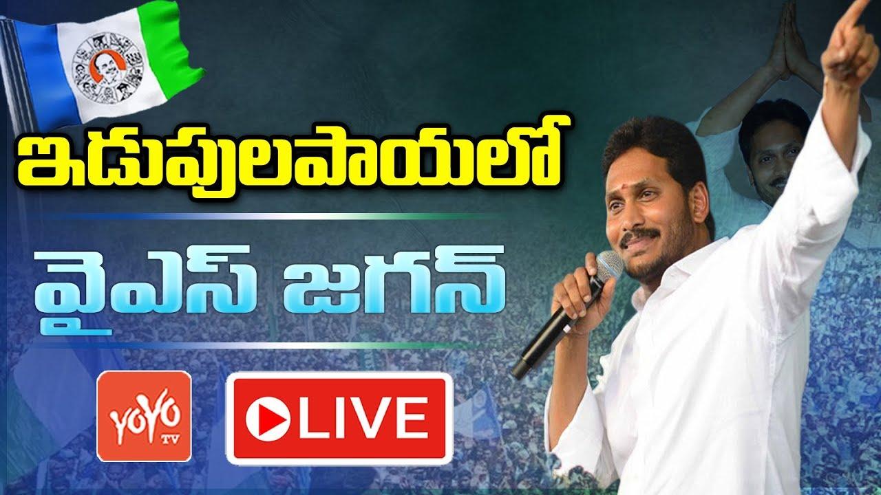 YS Jagan LIVE | YS Jagan Live From Idupulapaya | #YSR | YSRCP | AP News  LIVE | YOYO TV Channel