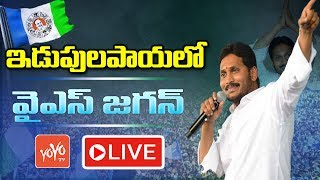 ys jagan live ys jagan live from idupulapaya ysr ysrcp ap news live yoyo tv channel