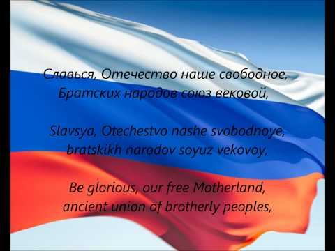 Russian National Anthem -