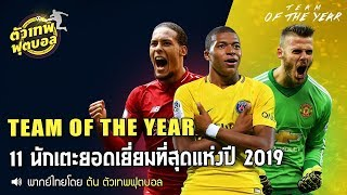 ตัวเทพฟุตบอล ขอเสนอ Team Of The Year 11นักเตะยอดเยี่ยมที่สุดแห่งปี 2019