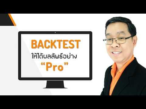 Forex สอน เทรด : 999 - Backtest ให้ได้ผลลัพธ์อย่าง Pro