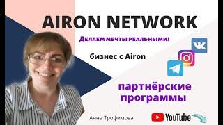 Партнёрские программы Airon Network .