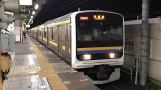 209系2100番台マリC620編成蘇我発車