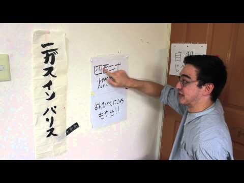 """420 BLAZE IT"" IN JAPANESE (JAPANESE 101)"