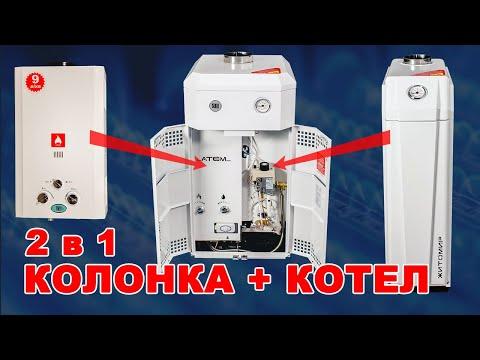 Газовый котел + колонка Житомир-10. Обзор и распаковка котла