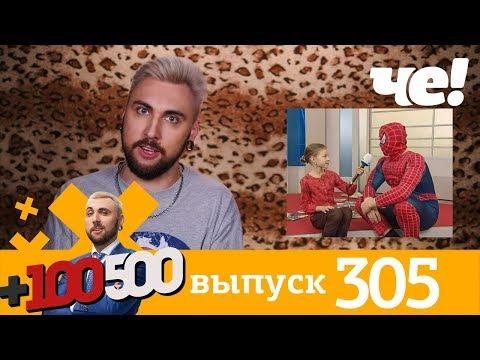 +100500 | Выпуск 305 | Новый 8 сезон на телеканале Че!