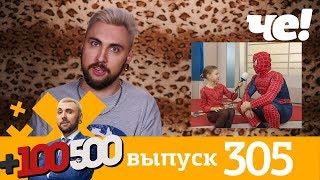 100500  Выпуск 305  Новый 8 сезон на телеканале Че