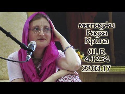 Шримад Бхагаватам 4.12.34 - Радха Крипа деви даси