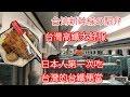 【台灣旅行🇹🇼】日本人🇯🇵第一次吃台鐵便當80!高鐵便宜舒服😌台湾の新幹線2時間移動で3715円?Taiwan High Speed Rail! 台湾高铁 EP302