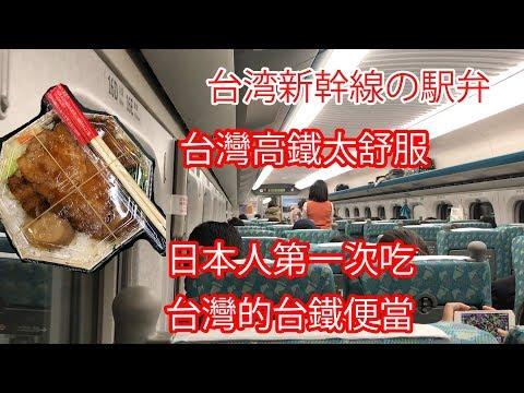 【台灣旅行🇹🇼】日本人🇯🇵第一次吃台鐵便當!高鐵便宜舒服😌台湾の新幹線2時間移動で3900円?Taiwan High Speed Rail is Cheap,Comfortable!台湾高铁#302