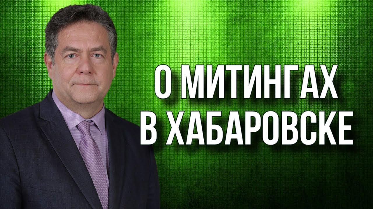 О МИТИНГАХ В ХАБАРОВСКЕ