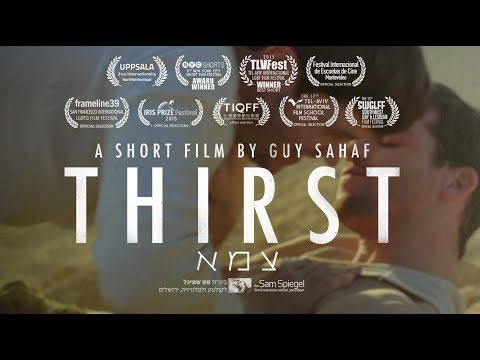 Thirst | צמא (LGBT gay short film)