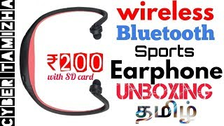 சிறந்த Earphone ரூ 200 மட்டுமே   Best Wireless Earphone In your Budget