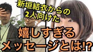 星野源と藤井隆ラジオで語る‼  新垣結衣からの2人へ向け嬉しいメッセー...