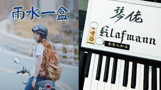 陳綺貞 Cheer Chen - 雨水一盒 A Box of Rain [鋼琴 Piano - Klafmann]
