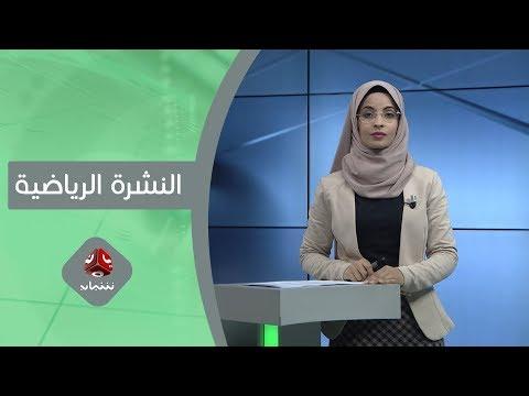 النشرة الرياضية | 11 - 12 - 2019 | تقديم صفاء عبدالعزيز | يمن شباب