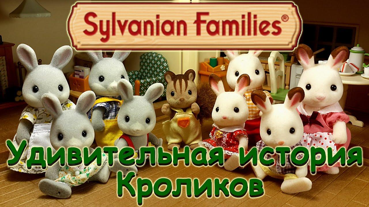 Игрушки Кролики FurReal от Хасбро (Hasbro) ч.1 - YouTube