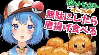 [LIVE] 【ポケモンピカブイ】モンスターボールは大事に使いなさい!!【宗谷いちか / あにまーれ】