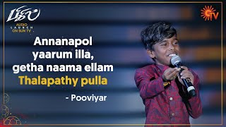 Pooviyar's Performance | Bigil Audio Launch | Sun TV