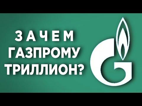 Триллион для Газпрома, потери России от санкций и промышленный спад в Китае / Новости экономики