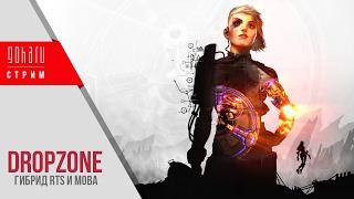 Dropzone - Гибрид RTS и MOBA