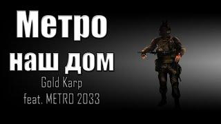 METRO OUR HOUSE (feat. Metro 2033) -Метро наш дом- ИГРОВЫЕ КЛИПЫ