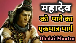 भगवान शिव को पाने का एकमात्र मार्ग || The only way to get Lord Shiva || Bhakti Mantra by Lord Shiva