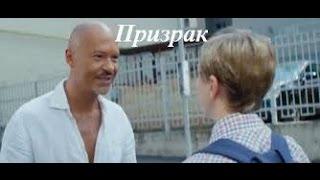 Призрак 2015 - русский трейлер (2015)