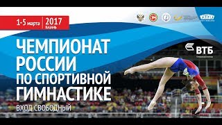 Russian Gymnastics Championships 2017. M+W Apparatus Final. Day 1