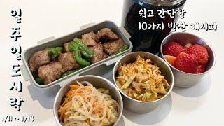 남편 일주일 도시락 싸기 (feat. 일주일 식단 고민…