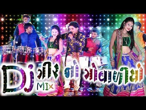 ગીર નો ગોવાળીયો DJ Mix - નરસીંગ કામળીયા - GujaratiMoj.