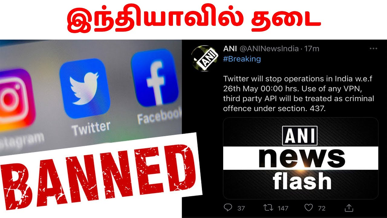 Facebook & Twitter Banned in India from Tonight 😱  #Shorts