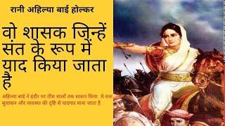 ||famous maratha queens||अहिल्यादेवी होळकर|| ahilyadevi holkar video||