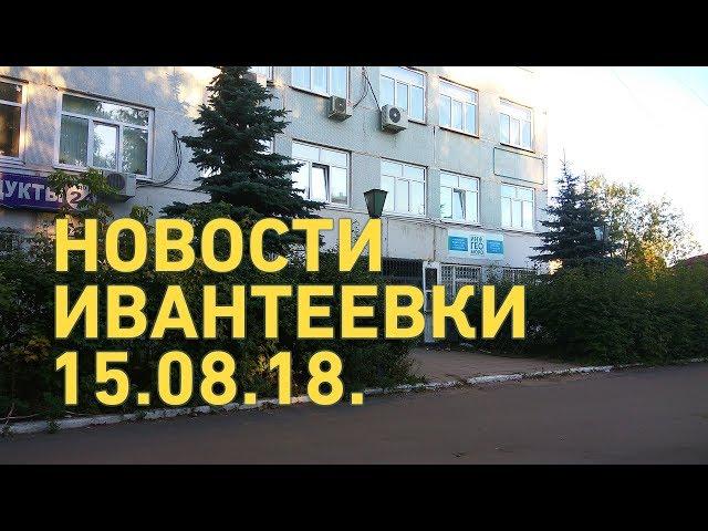 Новости Ивантеевки от 15.08.18.