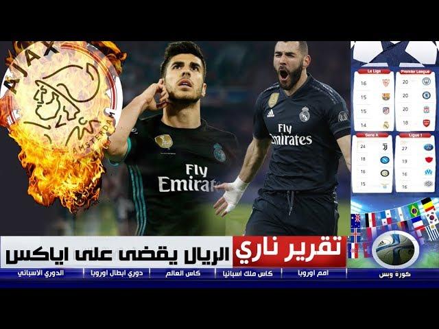 تقرير ناااااري ... ريال مدريد بشق الأنفس يخطف انتصارا أمام أياكس ويضع قدما في ربع نهائي دوري الأبطال