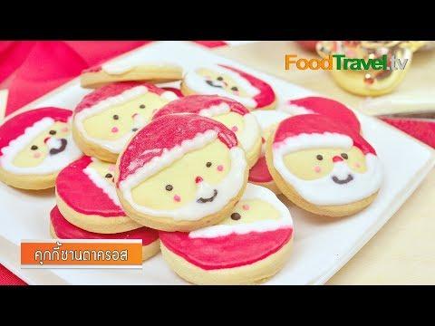 คุกกี้ซานตาครอส Santa Cookies