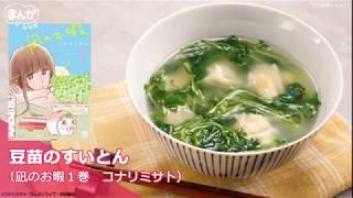 【まんがレシピ】小麦粉と豆苗で作る簡単レシピ!「凪のお暇」より豆苗のすいとんを再現