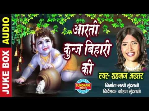 AARTI KUNJ BIHARI KI - आरती कुंज बिहारी की - Shahnaz Akhatar - Audio Song - Lord Krishna