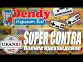 Super Contra Super C Супер Контра Полное прохождение Dendy играют все mp3