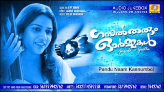 Pandu Naam Kaanumbol | Gazal Tharum Ormakal | Gayathri | Gazals & Geeths | Audio Jukebox