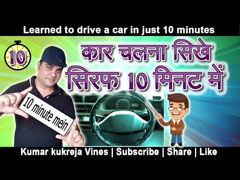 how to learn car driving, car insurance , auto insurance , commercial auto insurance, life insurance