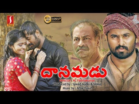Latest Telugu Full Movie 2018 | New Release Telugu Movie | Daanuvudu | HD 1080 |Exclusive Movie 2018