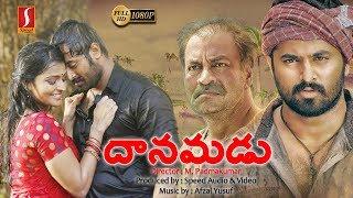 Latest Telugu Full Movie 2018 | New Release Telugu Movie | Daanuvudu | HD 1080 |Exclusive Movie 2018