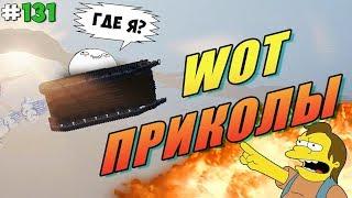 World of Tanks Приколы # 131 (Снова Баги 😂)
