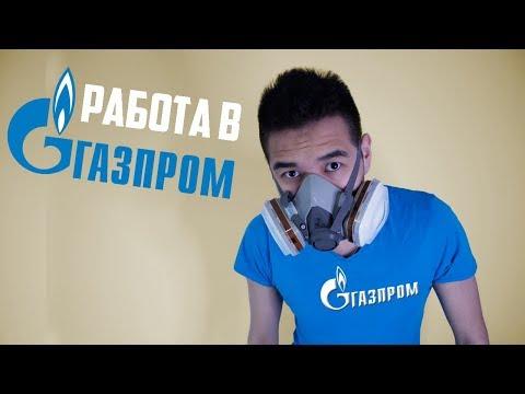 Работа в Газпроме. Зарплата в Газпроме в 2019