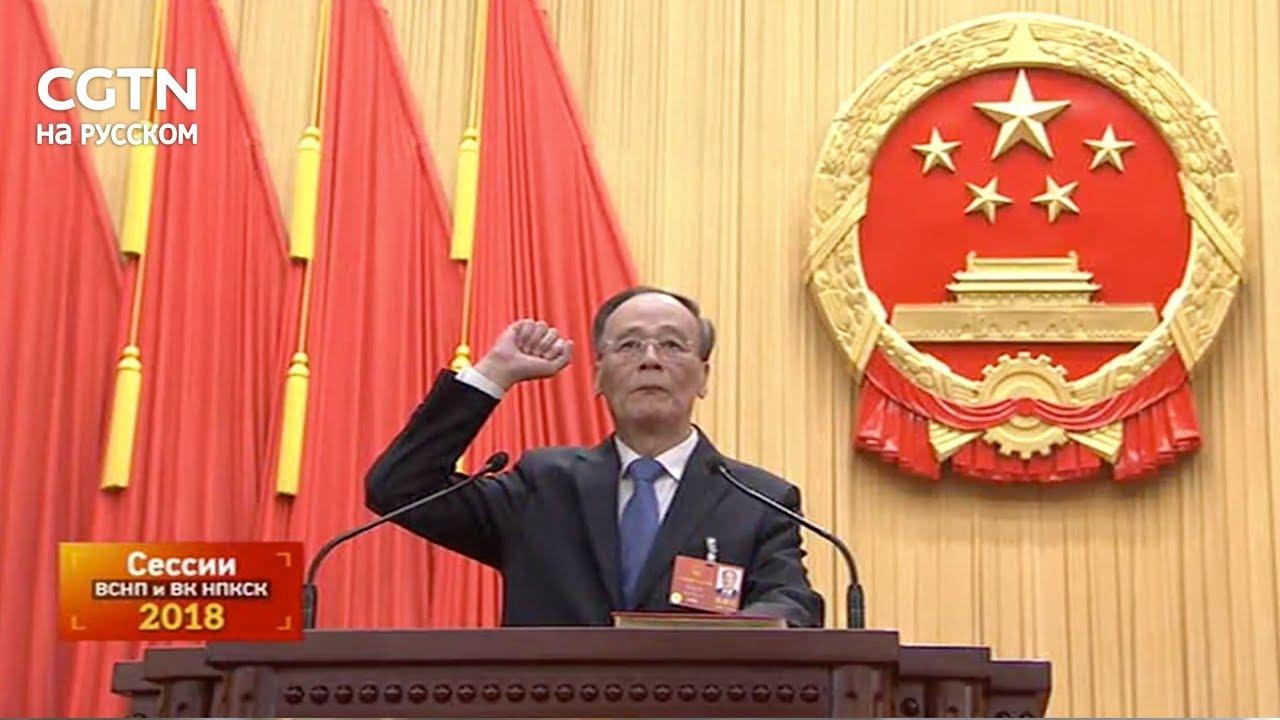 Ван Цишань избран заместителем председателя КНР