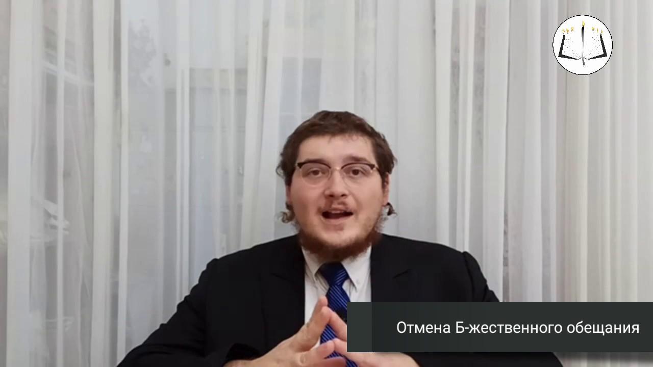 Отмена Б-жественного обещания - рав Леви Ицхак Риц