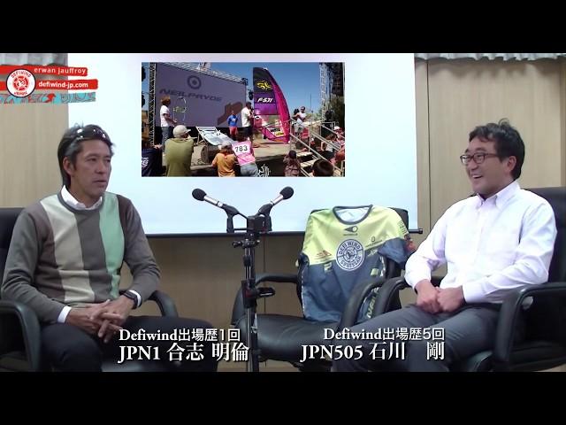【特別対談 part-1】合志明倫vs石川剛 「Defiwindの魅力」|イマジン動画制作編集室