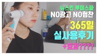 NO광고 클렌징기기 추천 뉴스킨 루미스파 1년후기+효과…