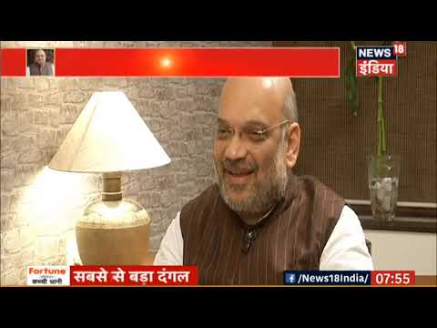 Shri Amit Shah's interview on News 18 Network. #ShahOnNews18